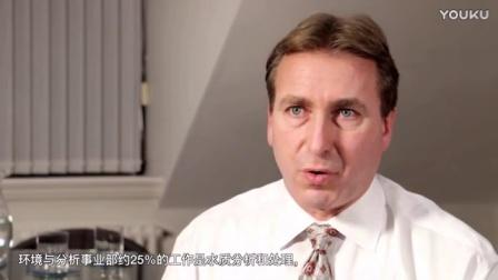 英国豪迈-环境与分析事业部介绍片