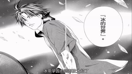 【LexBurner】盘点网球王子的杀人绝技