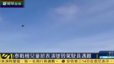 泰国一战机在儿童节表演时坠毁 驾驶员身亡