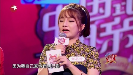 二号女嘉宾 刘芯伶 170114 中国式相亲