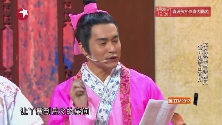 欢乐喜剧人 第三季:文松 杨树林 田娃 张小伟 天赐 娇娇 贾舒涵《翡翠西瓜》