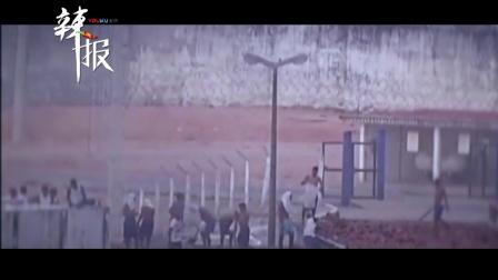 重大伤亡  巴西监狱暴乱再起