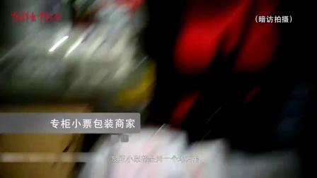 """细思极恐!你代购的""""洋货"""",很可能made in 莆田"""