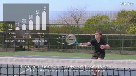 智能网球宣传视频(中文)