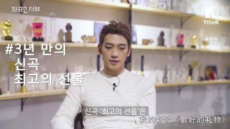 [Spot Interview 中字]: RAIN _ The Best Present
