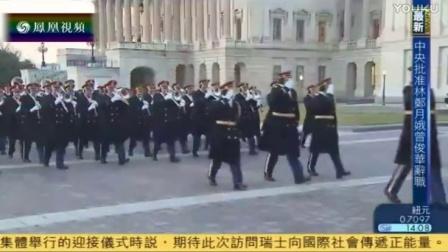 """特朗普20日宣誓就职 首都""""反特""""游行不断"""