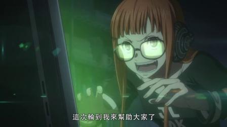 台北电玩展-女神异闻录5预告片