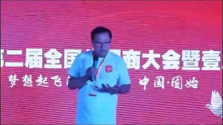 中佳易购第二届代理商大会原法院副院长刘树讲话