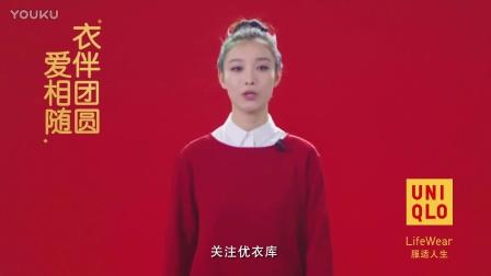 优衣库2017陈坤倪妮拜年视频