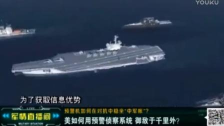 军情直播 中国电子侦察 预警机