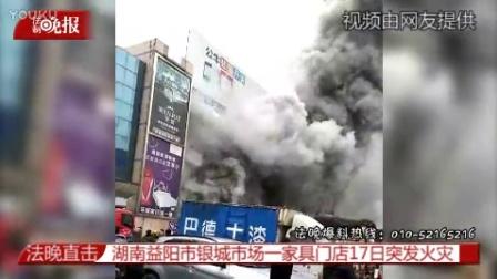 突发!湖南益阳一家具市场起火 来了14辆消防车