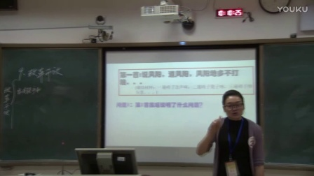 初中历史《改革开放》说课视频+模拟上课视频,韦易宛,2016年广西教师教学技能说课大赛视频