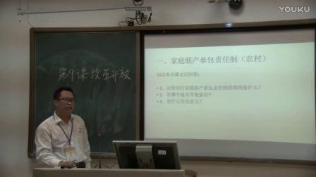 初中历史《改革开放》说课视频+模拟上课视频,丘乙灵,2016年广西教师教学技能说课大赛视频
