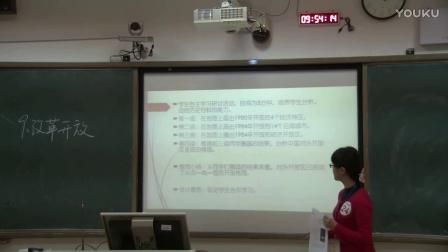 初中历史《改革开放》说课视频+模拟上课视频,谭燕鹏,2016年广西教师教学技能说课大赛视频