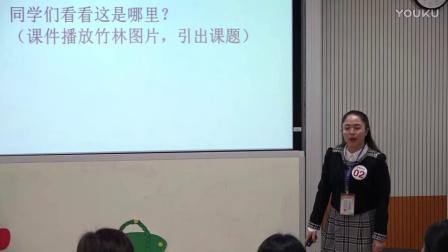 小学音乐《是谁在歌唱》说课视频+模拟上课视频+模拟上课视频,黄丽,2016年广西教师教学技能说课大赛视频