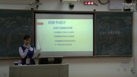 初中地理《东西干湿差异显著》说课视频+模拟上课视频,黄慧萍,2016年广西教师教学技能说课大赛视频