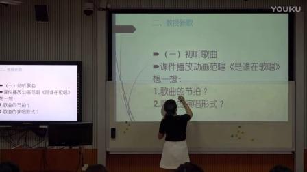 小学音乐《是谁在歌唱》说课视频+模拟上课视频+模拟上课视频,周湘 ,2016年广西教师教学技能说课大赛视频