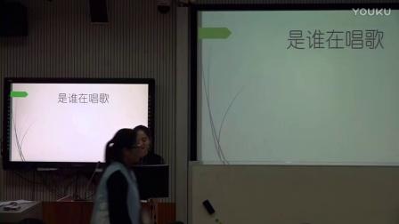 小学音乐《是谁在歌唱》说课视频+模拟上课视频+模拟上课视频,覃嘉丽,2016年广西教师教学技能说课大赛视频