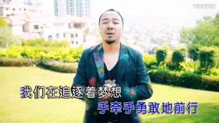 (亮星文化)金克成-与你同行 红日蓝月KTV推介