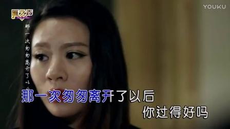 飞燕-离开以后想(原版)雁之声音乐 红日蓝月KTV推介