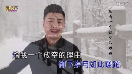 成泉-北国的冬(原版)雁之声音乐 红日蓝月KTV推介