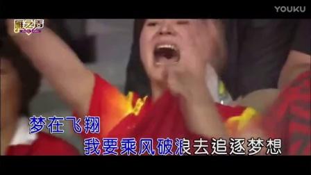 成泉-追逐梦想(原版)雁之声音乐 红日蓝月KTV推介