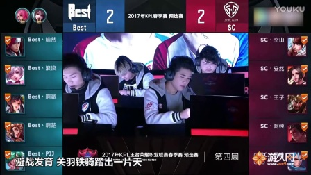 一分钟带你飞NO.92:王者荣耀KPL预选赛第四周精彩回顾