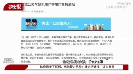 突发!广东佛山公交车爆炸 6人受伤