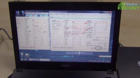 3.2杭州晶控电子 kc868智能家居系统-kc868-f版主机网络参数修改