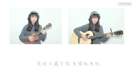 《Together》/Robynn&Kendy 尤克里里&吉他弹唱 Cover By香蕉&桃子 【桃子鱼仔ukulele教室