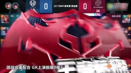 一分钟带你飞NO.93:王者荣耀KPL预选赛GK战队精彩时刻