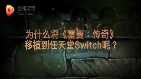 """""""雷曼""""之父对《雷曼:传奇》登陆Switch的专访!"""