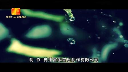 孙艺琪-烟雨红尘(原版)冒派音乐 红日蓝月KTV推介