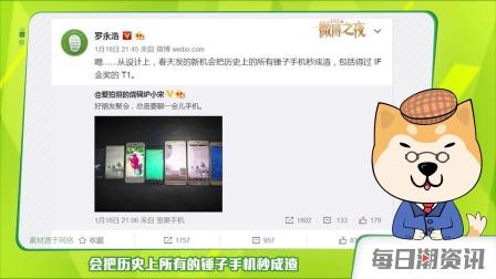 三星Galaxy S8正面设计曝光|罗永浩微博自曝锤子中端新机【潮资讯0119】