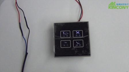 3.5杭州晶控电子 kc868智能家居系统-情景面板使用方法
