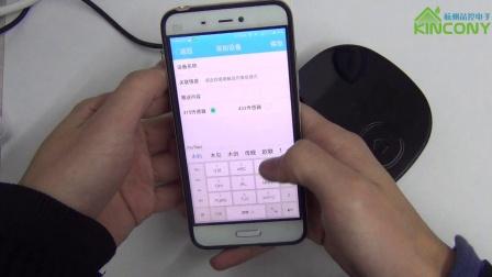 5.4杭州晶控电子 kc868智能家居系统-易家智联app使用说明-无线幕帘传感器使用方法
