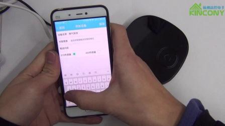 5.5杭州晶控电子 kc868智能家居系统-易家智联app使用说明-无线燃气探测器