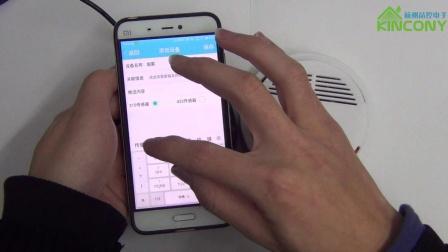 5.7杭州晶控电子 kc868智能家居系统-易家智联app使用说明-无线烟雾传感器使用方法