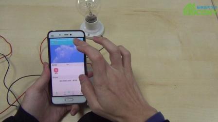 6.1杭州晶控电子 kc868智能家居系统-易家智联app使用说明-添加射频灯光面板