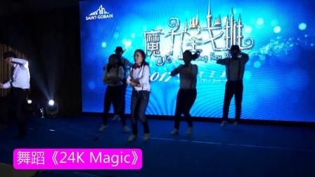 舞蹈《24K Magic》