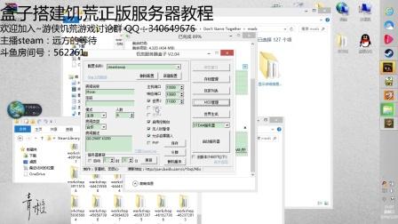 实用干货:饥荒正版服务器连接教程