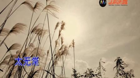 王峰-又见秋菊黄 红日蓝月KTV推介