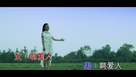 韩旭+张东朗-爱人(原版)红日蓝月KTV推介