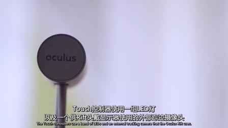 Oculus Touch VR 控制器专业测评汉化_ 特兰斯科TSS视频听译