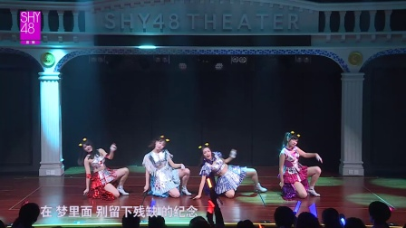 20170121 SHY48 TEAM SIII《心的旅程》公演