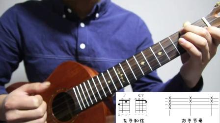 乔尼音乐 新年好 尤克里里弹唱教学详细讲解 乌克丽丽ukulele
