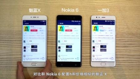 诺基亚2017  Nokia 6 详细评测