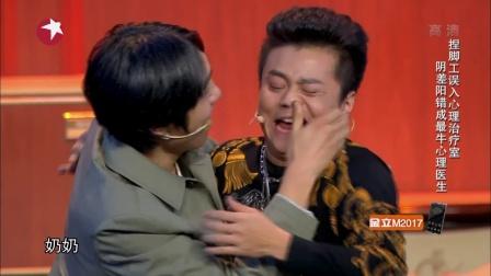 欢乐喜剧人 第三季:张子栋《我要回农村》