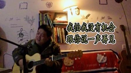张震岳《再见》吉他打板弹唱金华浙师大学吉他