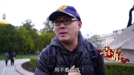 袁游 第二季:第38期 一代天骄,彼得大帝